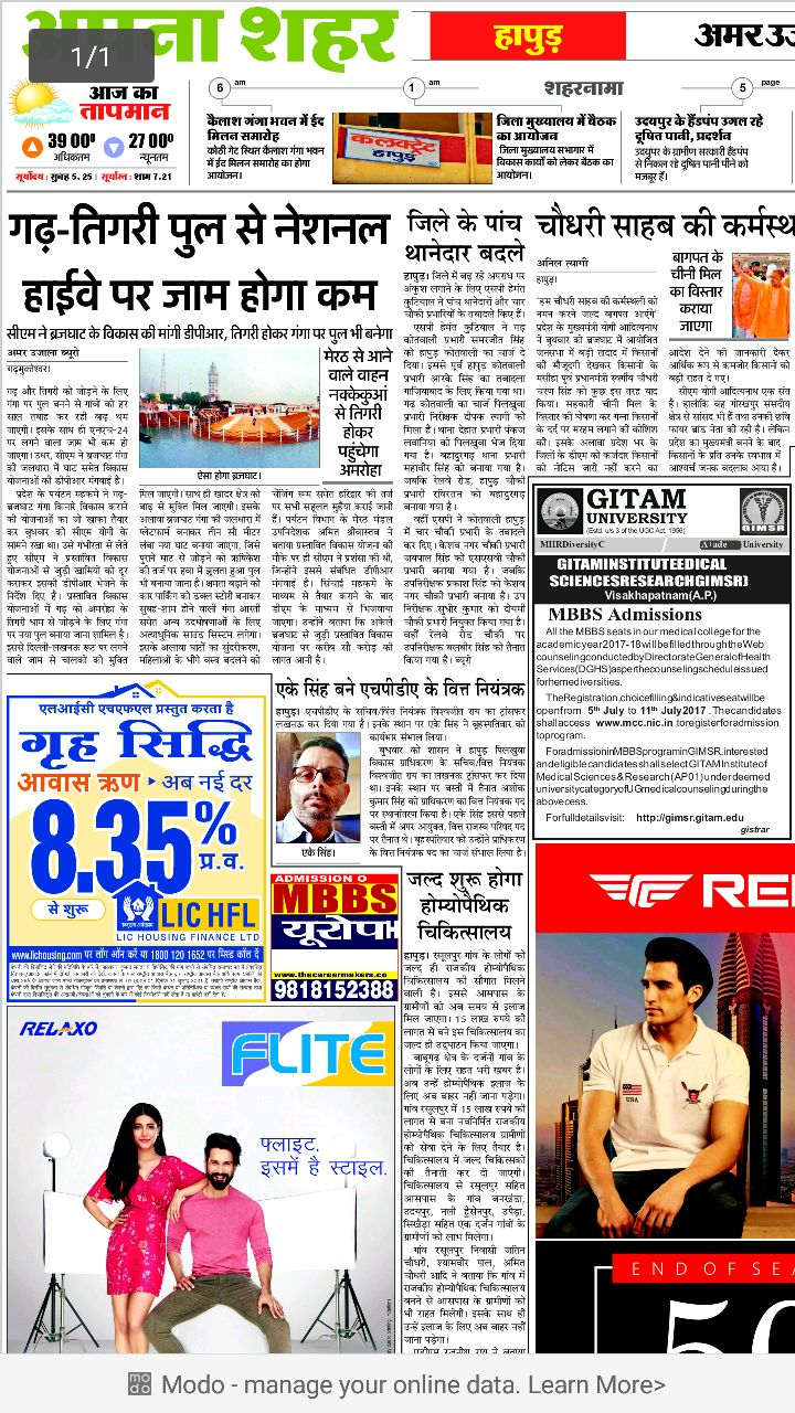 Rama Group News