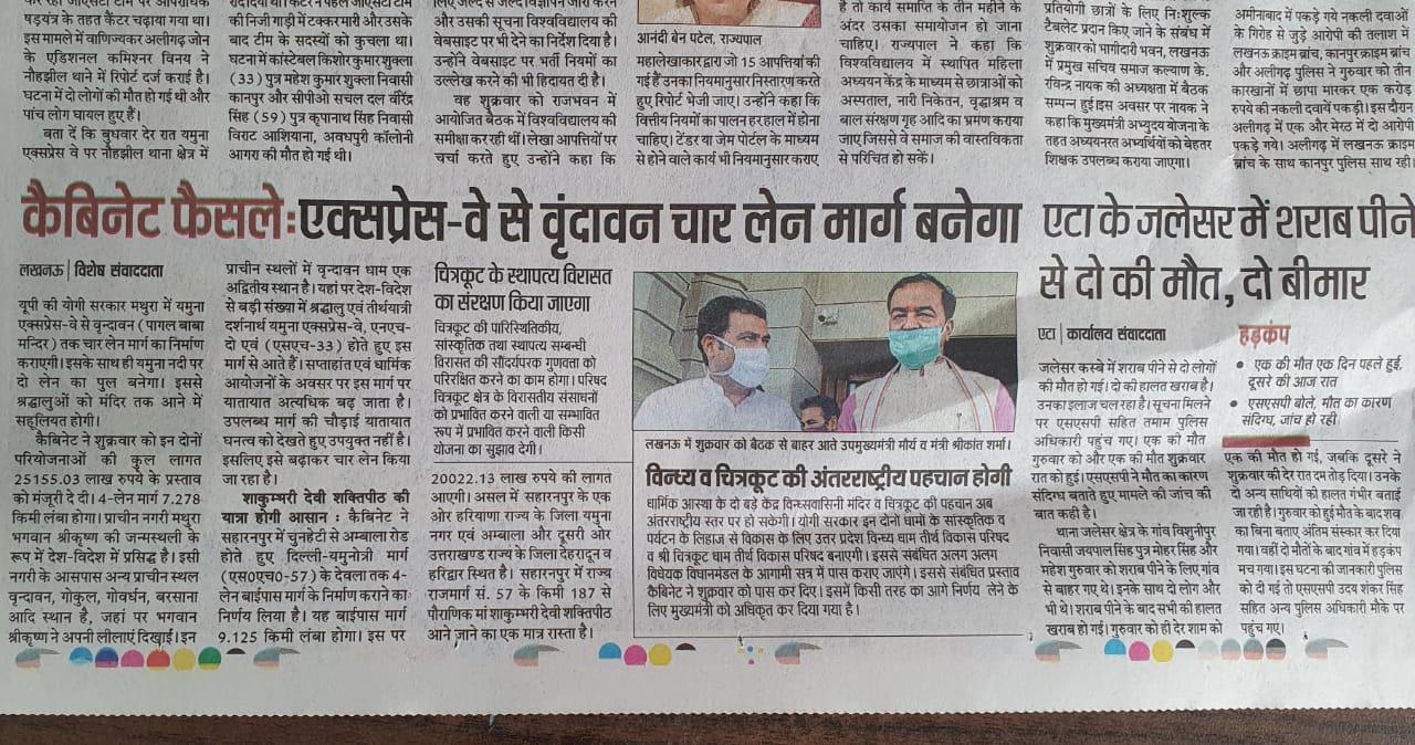 Rama Group News